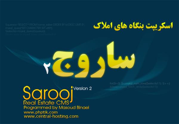 اسکریپت املاک ساروج نسخه 2اسکریپت املاک ساروج 2