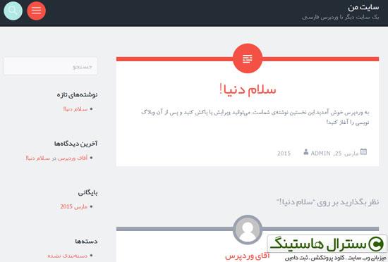 قالب وردپرس فارسی sorbet